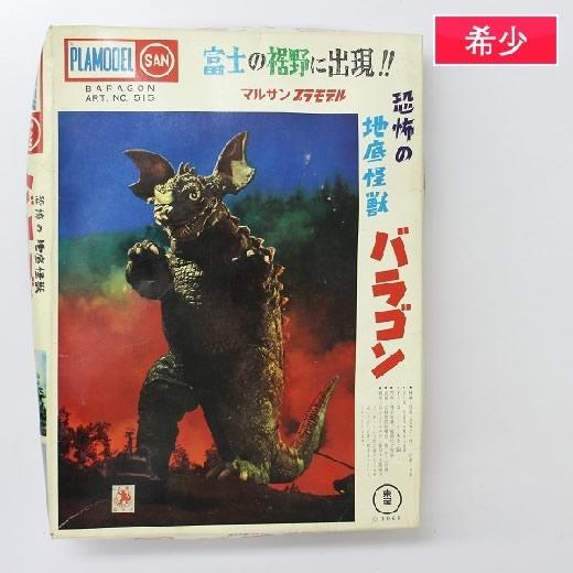 m G942c 超希少!! 未組立 マルサン 恐怖の地底怪獣 バラゴン / 電動歩行 | プラモデル | 1円〜