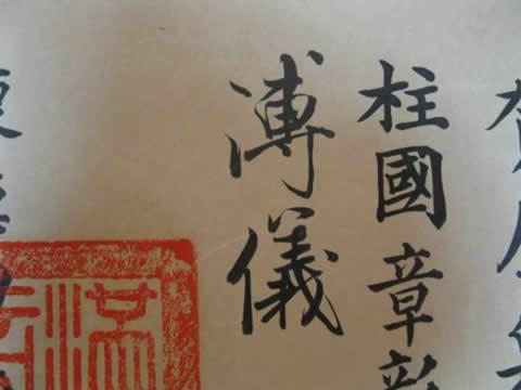 【中辰洞】満州国勲記 溥儀署名 勲一位柱国章 賀屋興宣