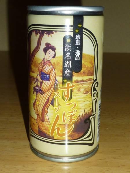 1円〜☆賞味期限切れ 珍重逸品 浜名湖名物すっぽんスープ缶