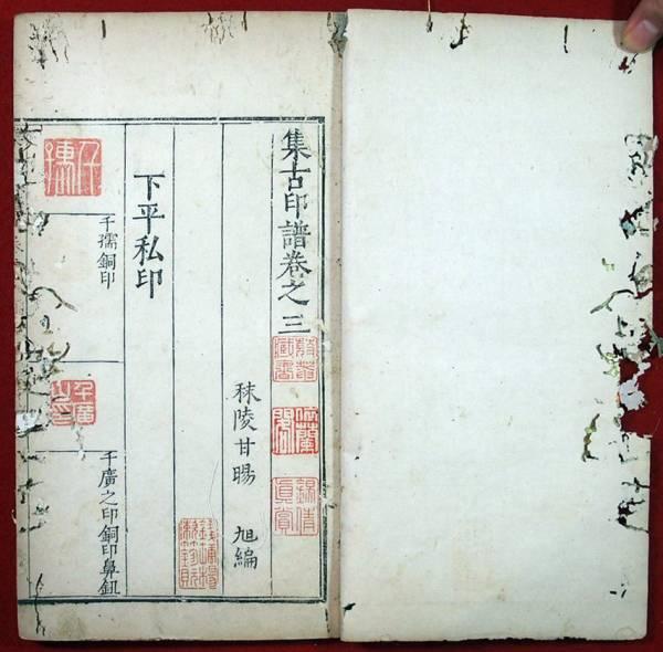 集古印譜五巻九冊揃 明代�印 九華印室桑名鉄城蔵 皇十一子印章