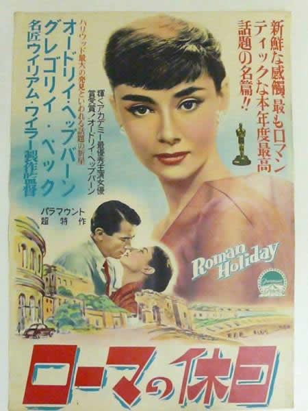 映画ポスター ローマの休日◆オードリーヘップバーン◆ラスト1枚