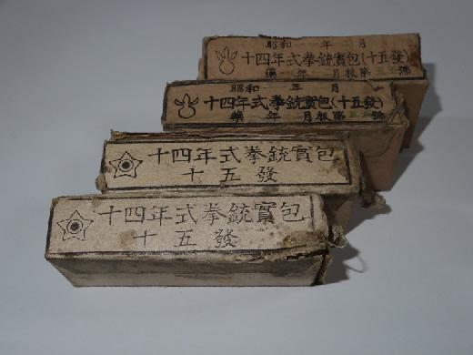 大日本帝国陸軍 十四年式 拳銃實包 十五發 実物空き箱 4個セット