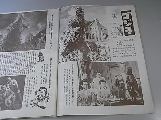 東宝 ゴジラ パンフ 当時物 ※0201-1