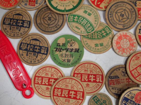 ◆牛乳瓶の紙蓋 計44枚まとめて!+蓋開け 純良牛乳・西多摩牛乳・東京牛乳他