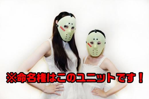 アイドルユニットの命名権〜仮面女子の卵のネーミングライツ〜