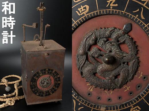 和時計 江戸時代 部品いろいろ欠品 一丁天賦・目覚まし付き 櫓時計 ジャンク