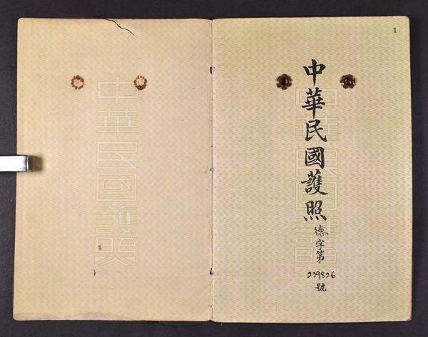 中国の古いパスポート 旅券 観光 資料 和本 古文書