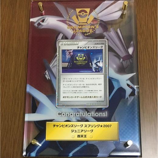 ポケモンカード チャンピオンズリーグ スプリング★2007 楯付き