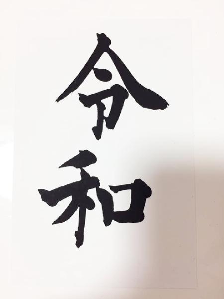 ★新元号「令和」 はがき★元号 グッズ 菅官房長官 れいわ レイワ
