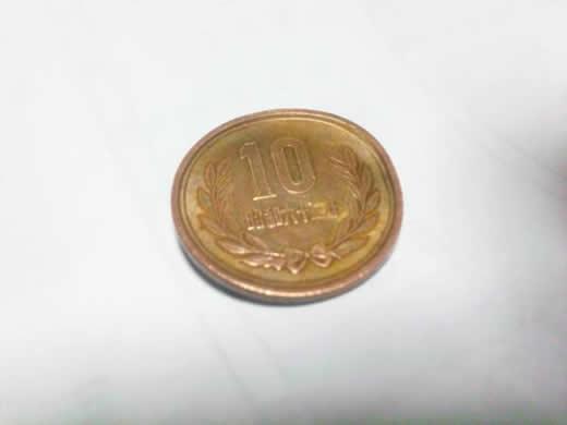 珍品 エラーコイン 影うち 10円 昭和六十三年 現行