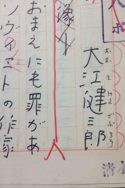 ■大江健三郎 直筆(自筆)原稿 5枚■(検索用:ノーベル賞、芥川賞、安部公房、サイン、色紙)