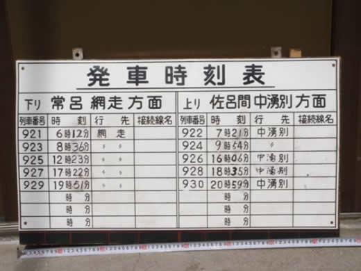★北海道・旧国鉄湧網線の駅に掲げられていた時刻表です。