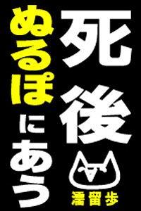【新品】 ぬるぽ ステッカー 【激レア】