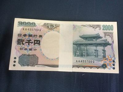 2000円札 新札 未使用 100枚連番 二千円札