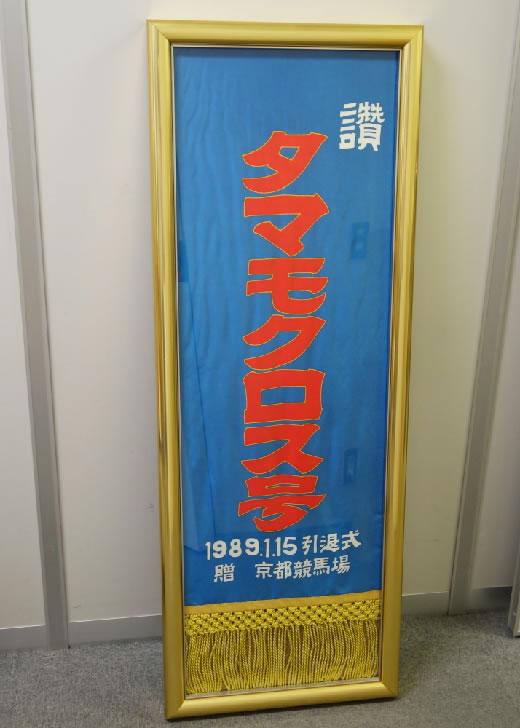 【おたからや】競馬 優勝レイ タマモクロス号 1989.1.15 引退式 贈・京都競馬場 1円〜◆C6/26-1