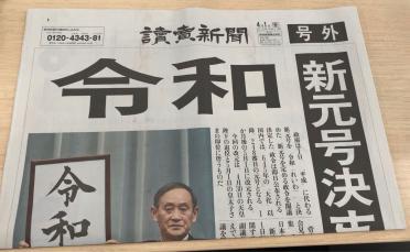 読売新聞 号外 改元 令和 4/1 貴重