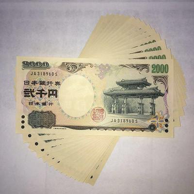 【美品】2000円札、連番15枚