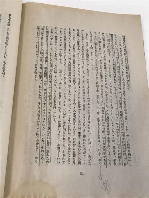 【オウム真理教】ヴァジラヤーナ コース 教学システム教本