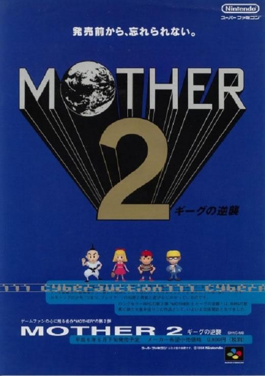 ◎ ゲームチラシ・任天堂・MOTHER 2 ギーグの逆襲・メーカー正規レア品