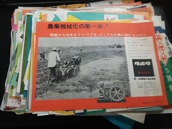 昭和農機具チラシ工業機械発動機資料トラクター耕耘機300枚以上