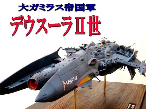 1/1000 大ガミラス帝国軍 デウスーラ�世 完成品(全長約65cm)