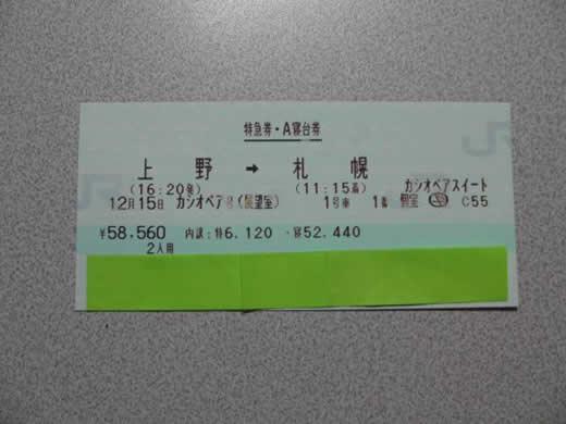 12/15(火) カシオペア 上野→札幌 スイート 展望室 展望スイート