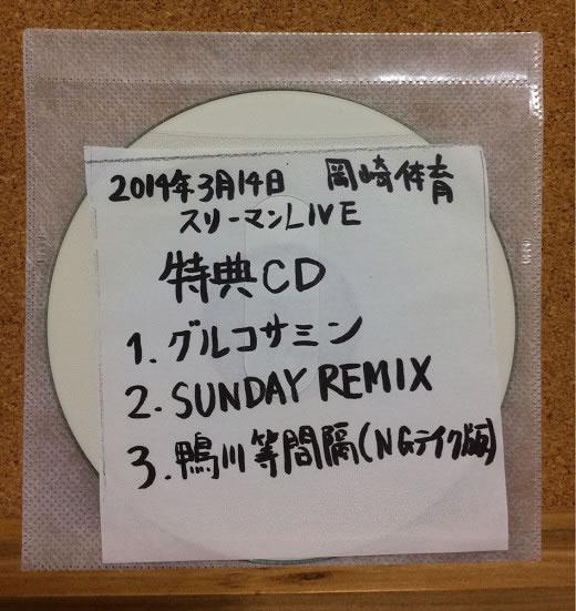 岡崎体育 特典CD グルコサミン SUNDAY REMIX 鴨川等間隔(NGテイク版)インディーズ 廃盤