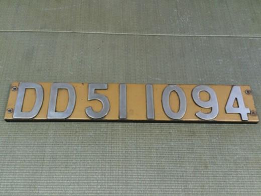 DD51 1094 ブロックナンバープレート 北斗星