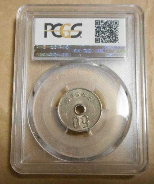 ◆◇50円 昭和56年 180度傾打ちエラー PCGS AU55