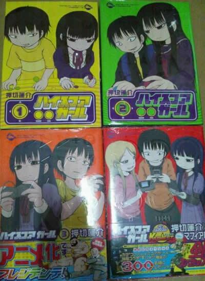 ハイスコアガール全巻(4・5巻初回限定版)+ファンブックセット