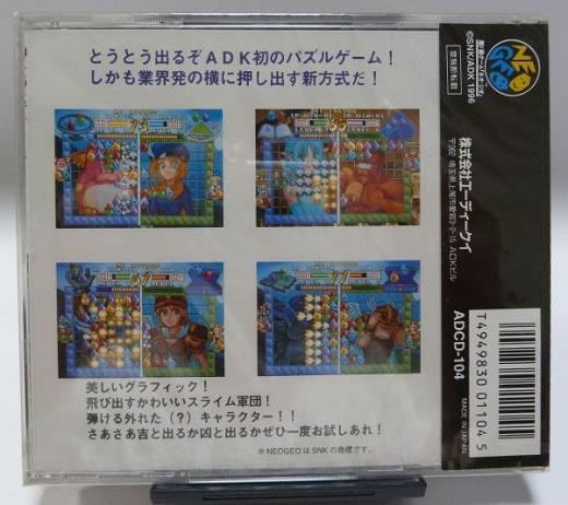 ☆☆ネオジオCD 押し出しジントリック 新品未開封  【送料無料】☆☆