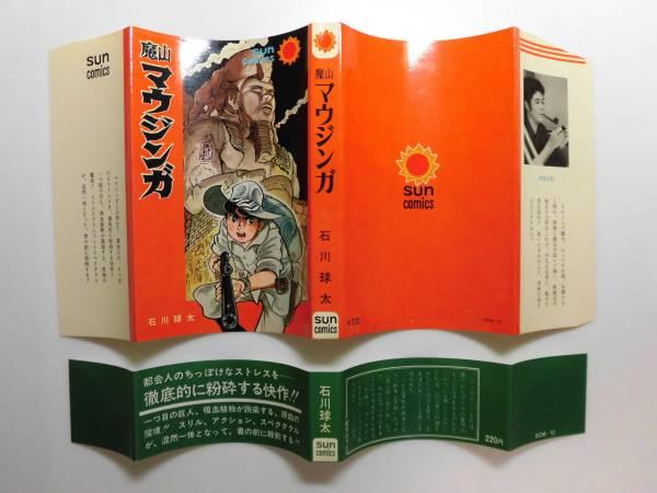 サンコミ 魔山マウジンガ 初版帯付 石川球太 サンコミックス