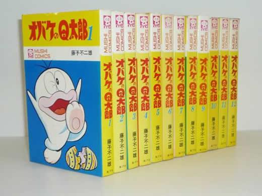 虫コミックス オバケのQ太郎全12巻 オール初版 藤子不二雄