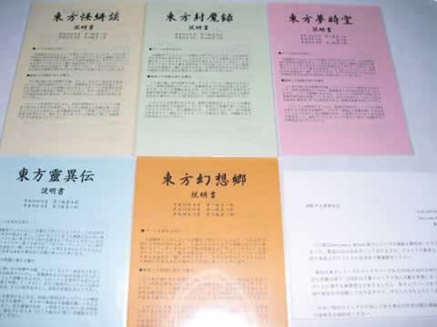 東方旧作 東方ProjectCD AmusementMakers 上海アリス幻樂団