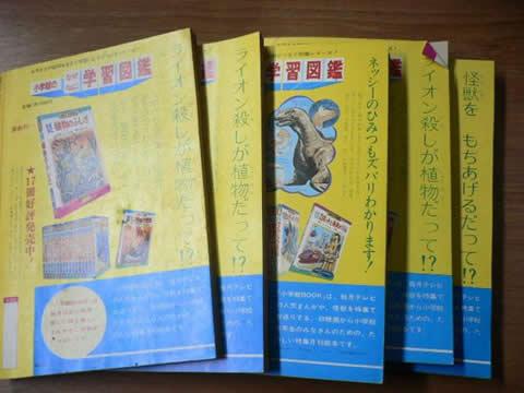 3281/レア★小学館BOOK5冊セット★古書★ウルトラマン★昭和47年