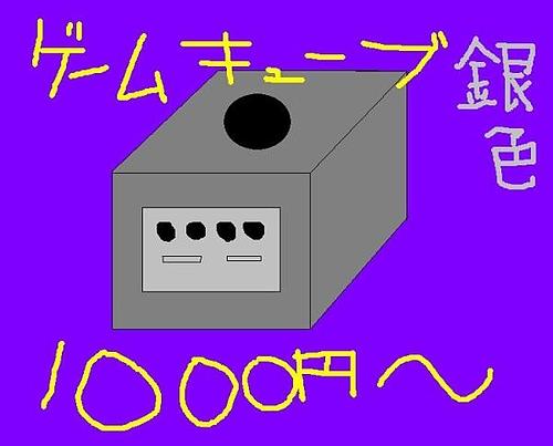 TVゲーム!ゲームキューブの色はシルバー銀