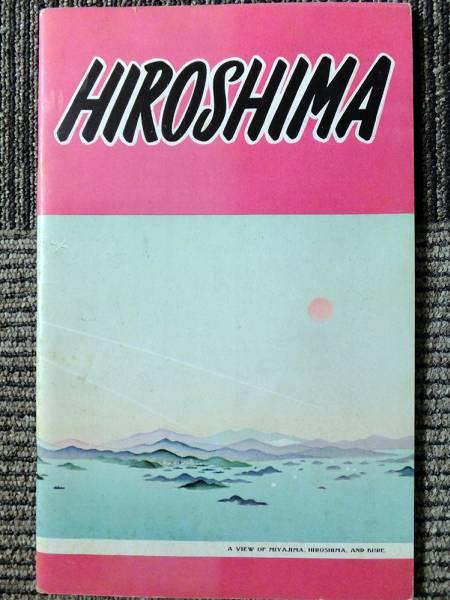 ■『HIROSHIMA』 原爆八連図 鳥瞰図 吉田初三郎