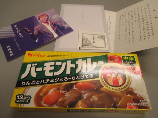 (GK)西城秀樹 お別れの会 記念品一式 ポストカード・カレーなど 永遠のヤングマン