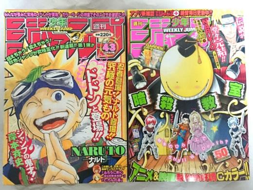 ★少年ジャンプ◇ナルト新連載1999年43号&最終回2014年50号SET★