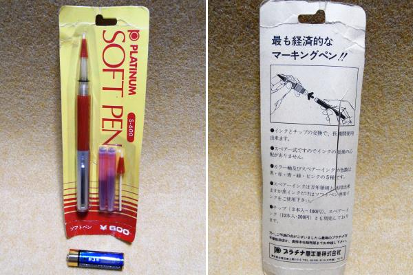【昭和レトロ】コレクション用プラチナ ソフトペン 難あり