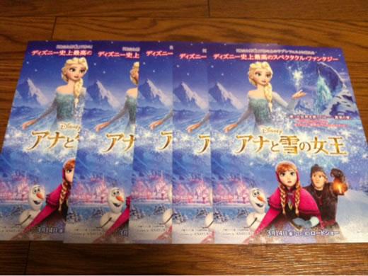 ディズニー「アナと雪の女王」チラシ