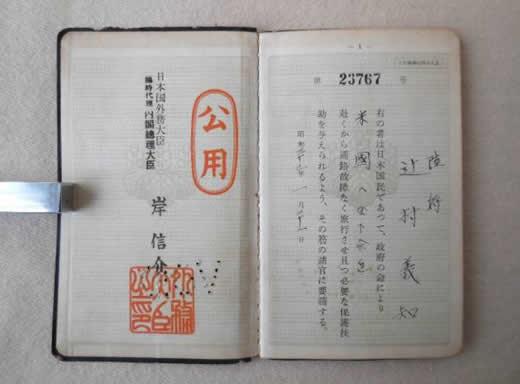 ◆昭和30年代 陸上自衛隊 元陸将 公用旅券
