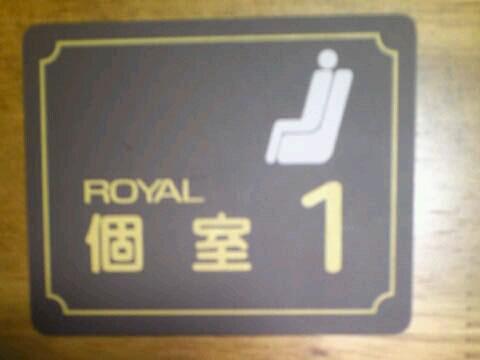 北斗星 ロイヤル個室板 オロハネ25 A個室寝台用