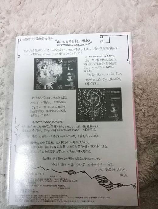 上海アリス通信 ver 2.7 東方永夜抄 体験版配布時のペーパー