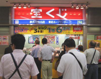 ☆目指せ億万長者☆宝くじ購入代行@池袋・東武ホープセンター☆