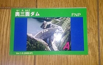 新潟県ダムカード 奥三面ダム 以前のと変わりました。