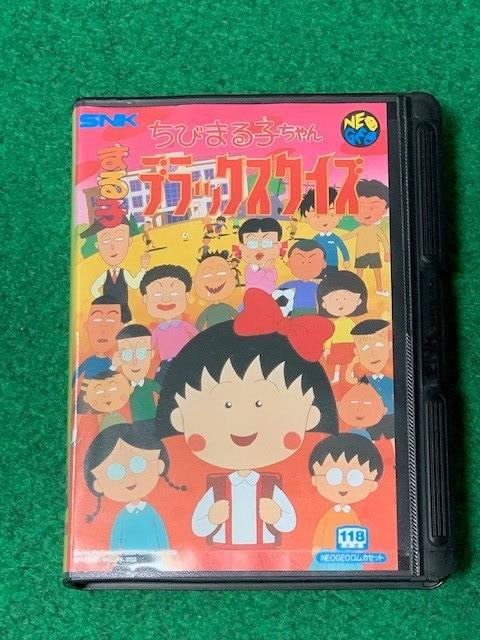 激レア! NEO GEO ちびまる子ちゃん まる子デラックスクイズ 新品未開封未使用品 ネオ・ジオ 1995年 さくらプロダクション SNK