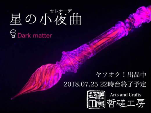 【哲磋工房ガラスペン】星のセレナーデ ダークマター(ブラックライト 赤)