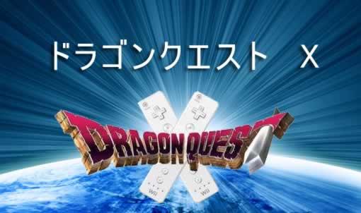 DQ10]ドラクエ10]ドラゴンX]500万ゴールド即取引可能]安心安全