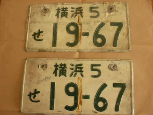 当時物ナンバープレート 鑑賞用 2枚セット